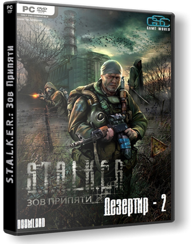 Сталкер Зов Припяти скачать бесплатно (STALKER Call of Pripyat) Год.